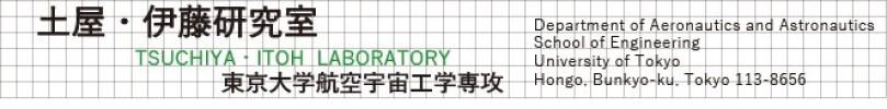 土屋・伊藤研究室 -東京大学